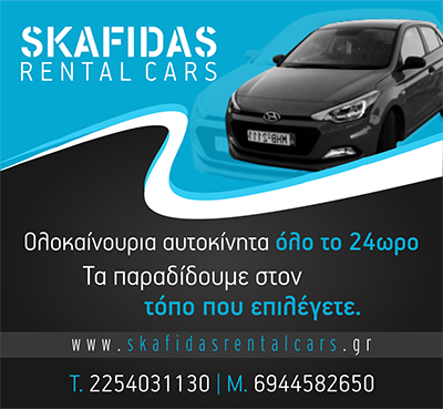 skafidas_rental_cars